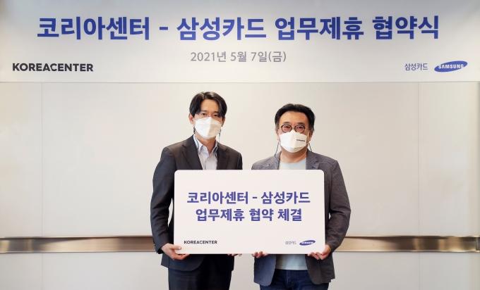 삼성카드가 코리아센터와 서울시 중구에 위치한 삼성본관빌딩에서 전략적 업무제휴 협약을 체결했다. 삼성카드 강병주 전무(왼쪽)와 코리아센터 김기록 대표가 기념사진을 촬영하고 있다./사진=삼성카드