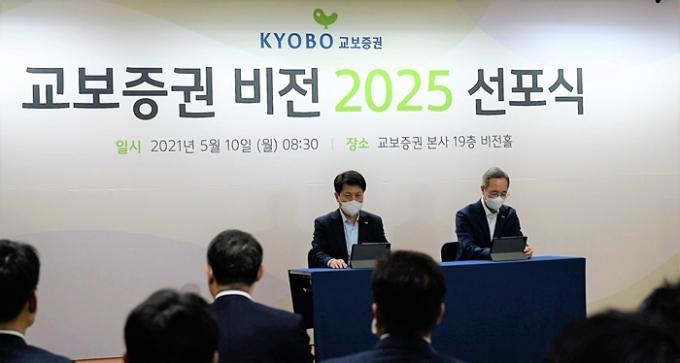교보증권은 여의도 본사 19층 비전홀에서 대표이사와 주요 임원 등이 참석한 가운데 '비전 2025' 선포식을 개최했다. 사진=교보증권