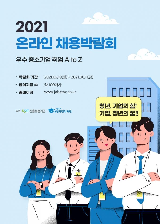 '2021 우수 중소기업 A to Z' 온라인 채용박람회 포스터/사진=신용보증기금