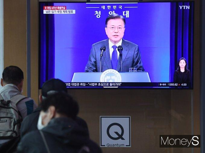 [머니S포토] 문재인 대통령 취임 4주년