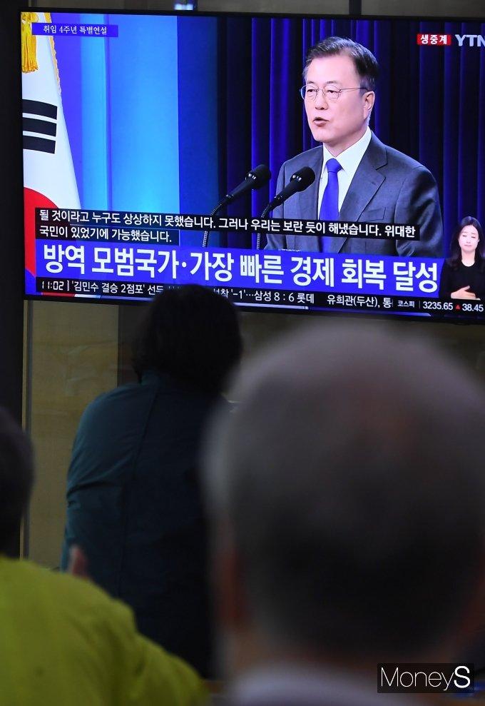 [머니S포토] 문 대통령 특별연설 지켜보는 시민들