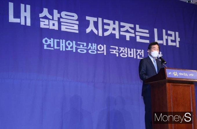 [머니S포토] 국정비전 설명하는 이낙연 전 대표
