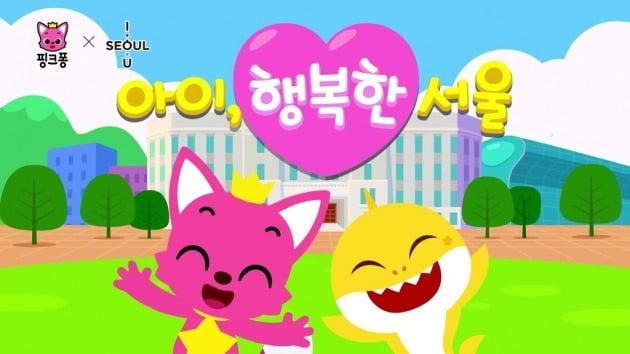 서울시는 지난해 6월 홍보대사로 위촉한 캐릭터 핑크퐁·아기상어가 등장한 '아이, 행복한 서울' 노래 영상이 공개된다고 밝혔다./사진=서울시 제공