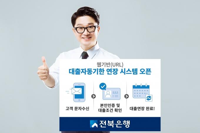 사진=전북은행