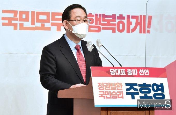 """[머니S포토] 당대표 출마선언 '주호영' """"혁신과 통합 정권교체 이룰 것"""""""