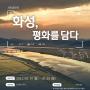 화성시, '2021 화성, 평화를 담다' 사진 공모전 개최