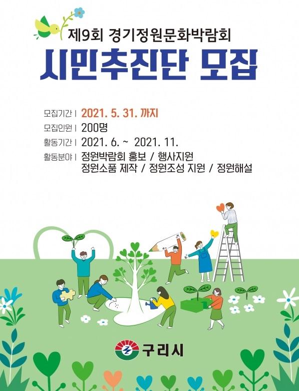 제9회 경기정원문화박람회 시민추진단 모집 웹자보. / 사진제공=구리시