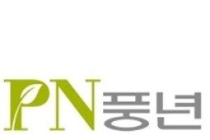 [특징주] PN풍년, 야권 김동연 전 부총리 대권 주자 언급에 강세