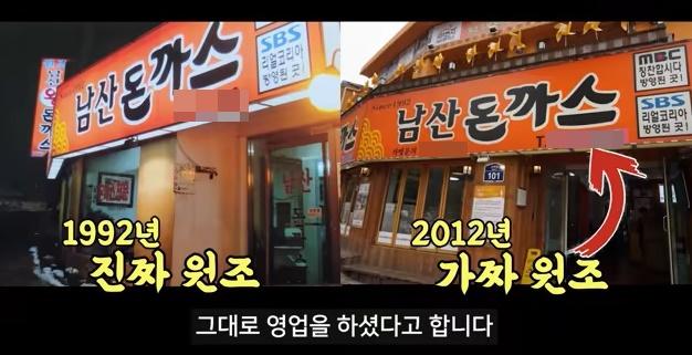 """'남산 돈까스' 원조 공방… """"건물주 갑질"""" vs """"운영 맡겼다"""""""