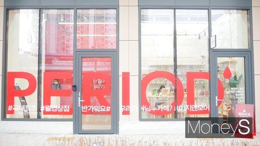 서울 동작구 소재 월경상점의 외벽에는 빨간 글씨로 'Period'(월경)가 써있다. /사진=이지앤모어 제공