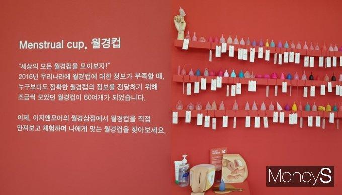 월경상점 벽면에는 한국에서 합법화된 지 얼마 되지 않은 월경컵이 놓여있다. /사진=한은진 기자