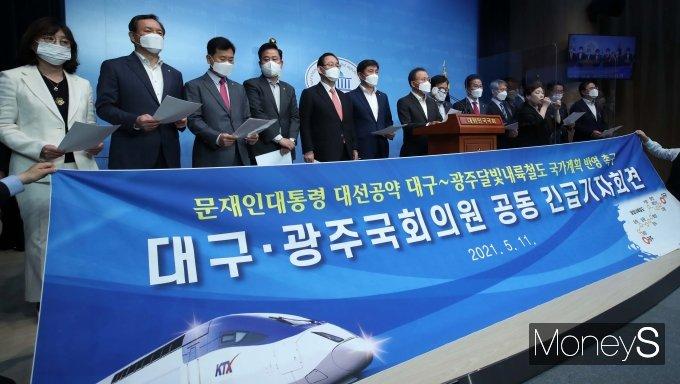 [머니S포토] 대구-광주달빛내륙철도 국가계획 반영 촉구 기자회견