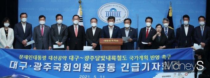 [머니S포토] 대구·광주 의원들, 달빛내륙철도 국가계획 반영 촉구 기자회견
