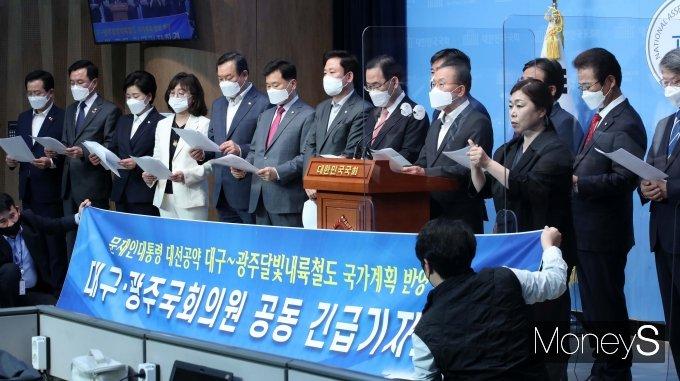 [머니S포토] 대구·광주 달빛내륙철도 국가계획 반영 촉구