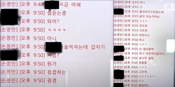 """고 손정민, 친구에게 카톡… """"A가 갑자기 술 먹자는데?"""""""