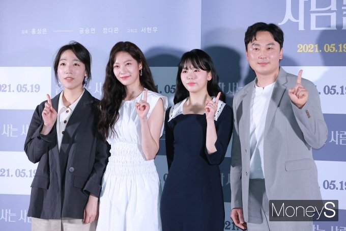[머니S포토] 홍성은·공승연·정다은·서현우, '혼자 사는 사람들' 주역들