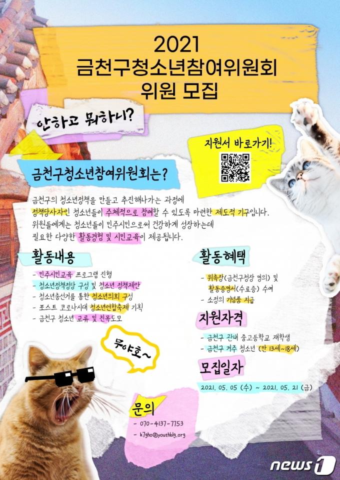 '청소년참여위원회'(금천구 제공)© 뉴스1