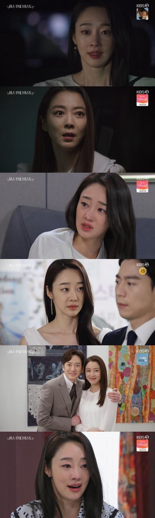 KBS 2TV '미스 몬테크리스토' © 뉴스1