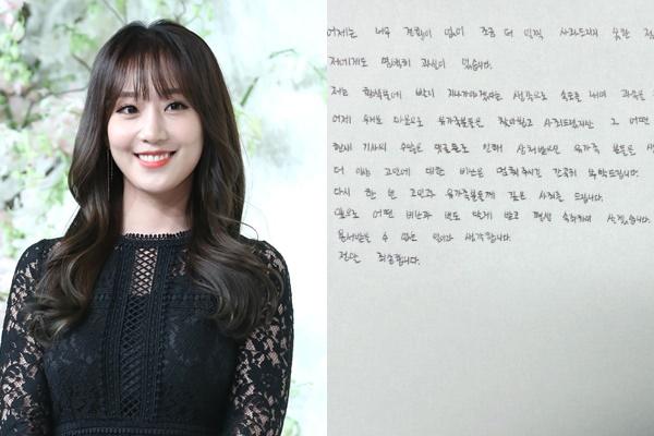 박신영 아나운서가 자필사과문을 남겼다. /사진=뉴스1, 박신영 인스타그램