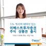 이베스트투자증권, 주식상품권 5만원권 출시