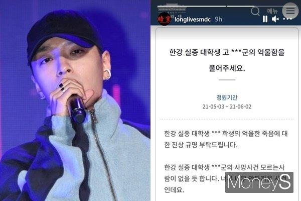 쌈디 '손정민 사망 진상 규명' 국민청원 공유한 이유