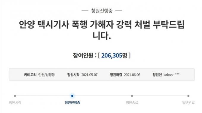 지난 7일 청와대 국민청원 게시판에 올라온 '안양 택시기사 폭행 가해자 강력 처벌 부탁드립니다'라는 제목의 청원 글은 12일 오전 10시 기준 20여만명의 동의 서명을 받았다. /사진= 청와대 국민청원 캡처