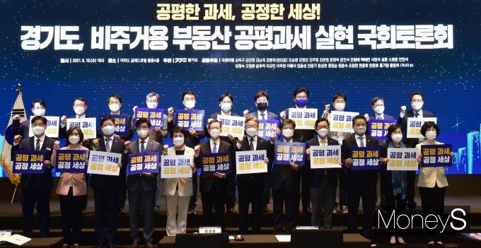 [머니S포토] 부동산 정책행보 '이재명' 공평과세 실현, 토론회 개최