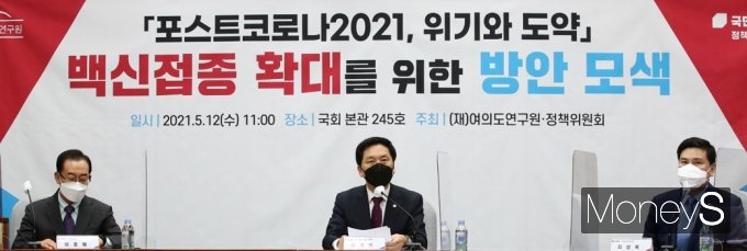 """[머니S포토] 국힘 김기현 """"우리, 현재 방역 유지하는 건 국민의 자발적 협조 덕분"""""""
