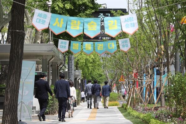 오늘은 기온이 29도 가까이 오르면서 때 이른 무더위가 찾아온다. 사진은 서울 종로구 일대에 마련된 세종대로 사람숲길에서 시민들이 산책하는 모습. /사진=뉴스1