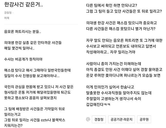 """지난 6일 '한강 대학생 사망사건'과 관련해 한 경찰관이 직장인 익명 커뮤니티 '블라인드'에 """"음모론 퍼뜨리지 마라""""라는 글을 게재했다. /사진=블라인드 캡처"""