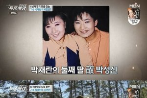 """""""무덤도 몰라""""… 박재란, 딸 박성신 죽음 흔적 찾아 해매는 이유"""