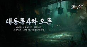 엔씨소프트 '블레이드&소울', 업데이트 티저 '태동록' 4차 콘텐츠 공개