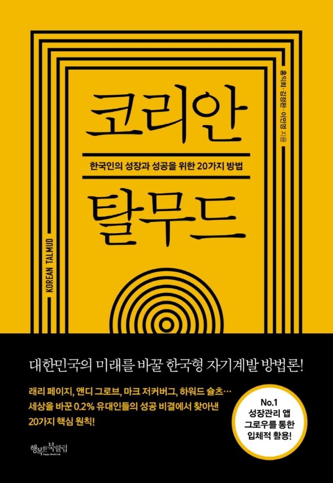 [신간] 탈무드에서 가져온 한국인의 성장·성공을 위한 20가지 핵심 법칙