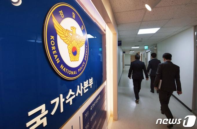 서울 서대문구 경찰청 국가수사본부 2021.3.24/뉴스1 © News1 황기선 기자