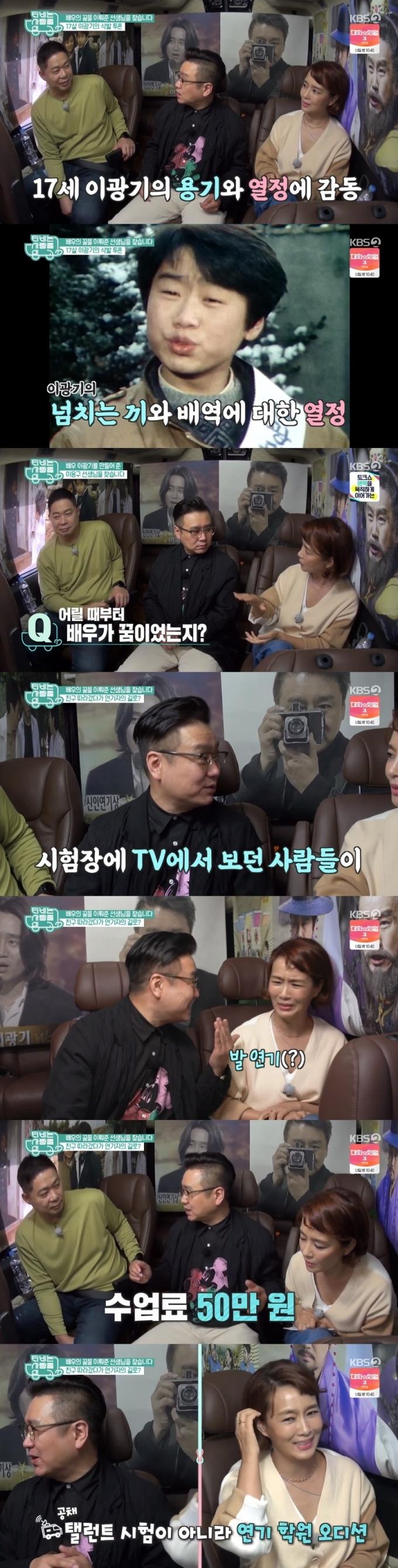 KBS 2TV 'TV는 사랑을 싣고' 캡처 © 뉴스1