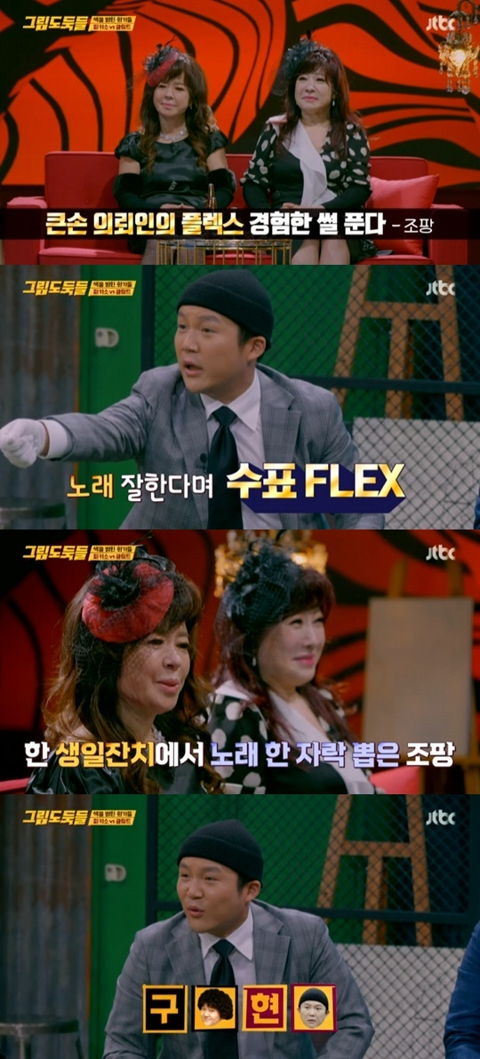 JTBC '그림도둑들' © 뉴스1