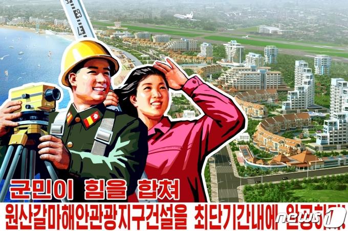 북한 강원도 원산갈마해안지구의 건설조감도를 배경으로 만든 선전포스터 (평화경제연구소 제공) 2020.12.19.© 뉴스1