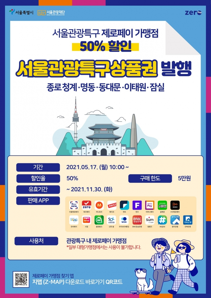 서울관광특구상품권 안내 포스터.(서울시 제공)© 뉴스1