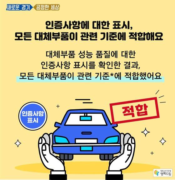 국토부는 지난 2015년 1월 자동차 대체인증부품의 성능과 품질을 인증하는 제도를 도입했다. '품질인증부품'은 OEM은 아니지만 OEM과 거의 동일한 품질을 보유한 제품이다. / 그래픽=머니S