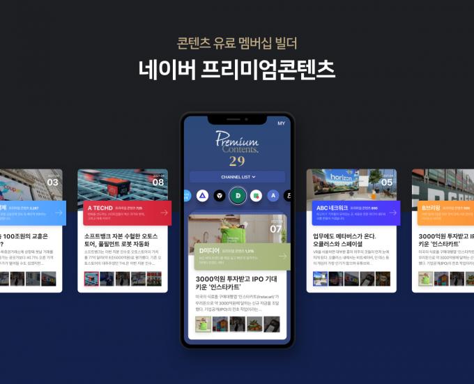 """""""내가 만든 콘텐츠, 직접 팔자""""… 네이버, 플랫폼 오픈"""