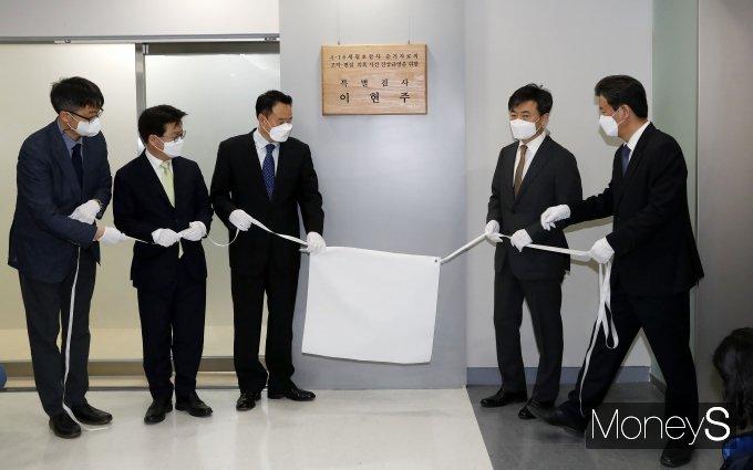 [머니S포토] 세월호 특검 사무소 현판식
