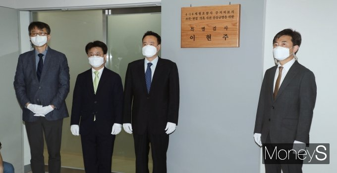 [머니S포토] 세월호 특검, 최장 90일 수사 돌입