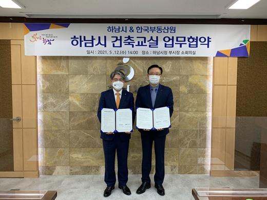 지난 12일 한국부동산원(왼쪽 한숙렬 부원장)과 하남시(오른쪽 김남근 부시장)가 업무협약(MOU) 체결 후 사진촬영을 하고 있다. /사진제공=한국부동산원