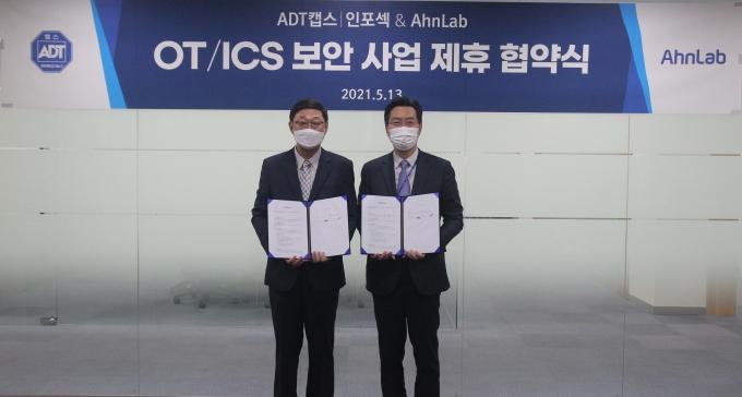 보안 1·2위가 뭉쳤다… ADT캡스-안랩, 스마트 공장 보안사업 '맞손'