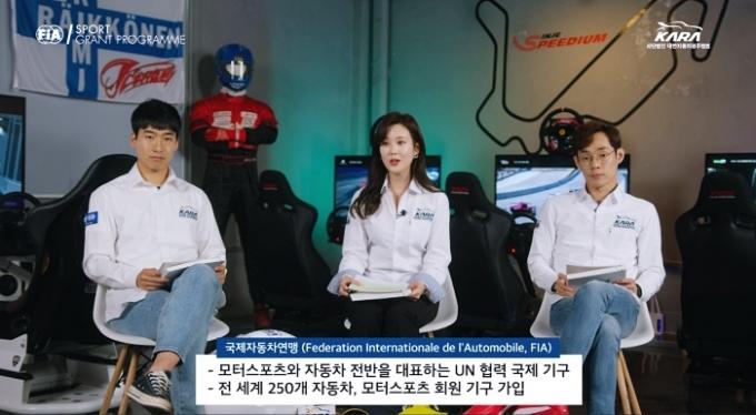 대한자동차경주협회(KARA)가 디지털 모터스포츠 참가자에 대한 공식 라이선스 발급을 시작했다. /사진제공=KARA
