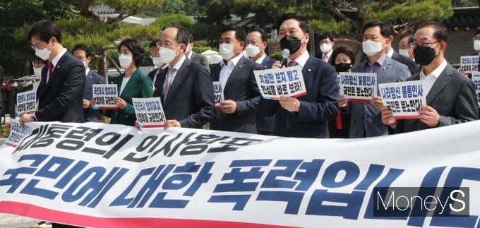 [머니S포토] 국민의힘, 청와대 앞 총리 인준 강행 규탄발언