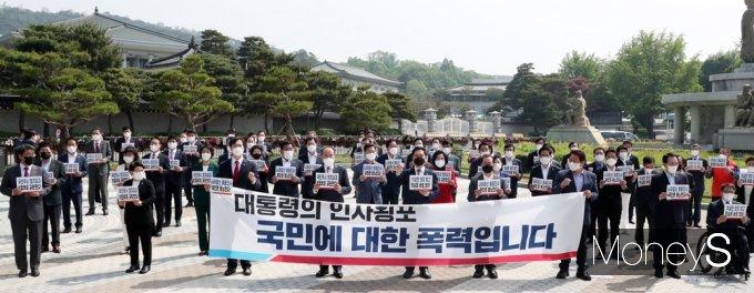 [머니S포토] 총리 인준 강행 규탄, 청와대 앞에 모인 국민의힘