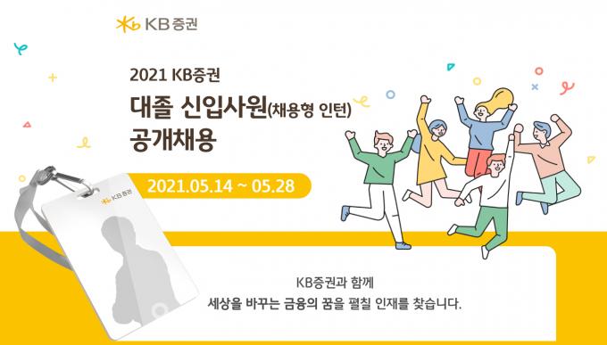 KB증권은 오는 28일까지 2021년 대졸 신입사원 공개 채용을 실시한다고 14일 밝혔다./사진=KB증권