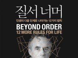 한국사 교재 깜짝 인기 속 '인생 법칙' 완결판 '질서 너머' 베스트셀러 1위 올라