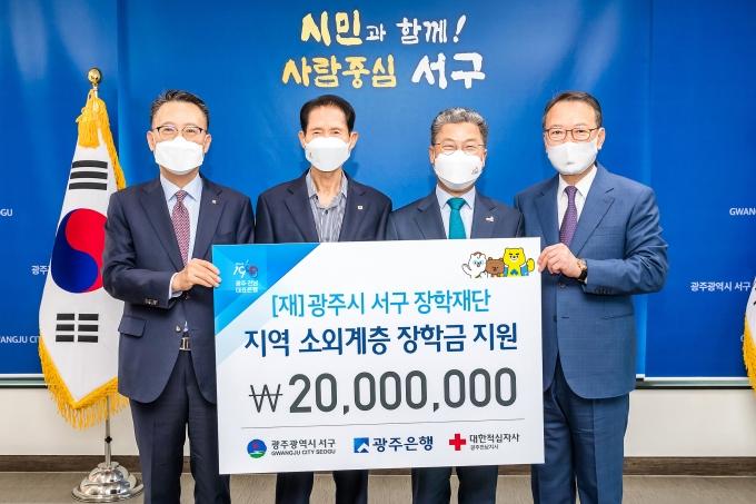송종욱 광주은행장(왼쪽)은 14일 광주광역시 서구에 장학금 200만원을 전달했다.